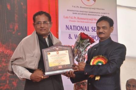 Shri Ayurved Mahavidyalaya Nagpur