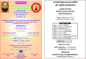 Importance of Samhita in Ayurveda Syllabus