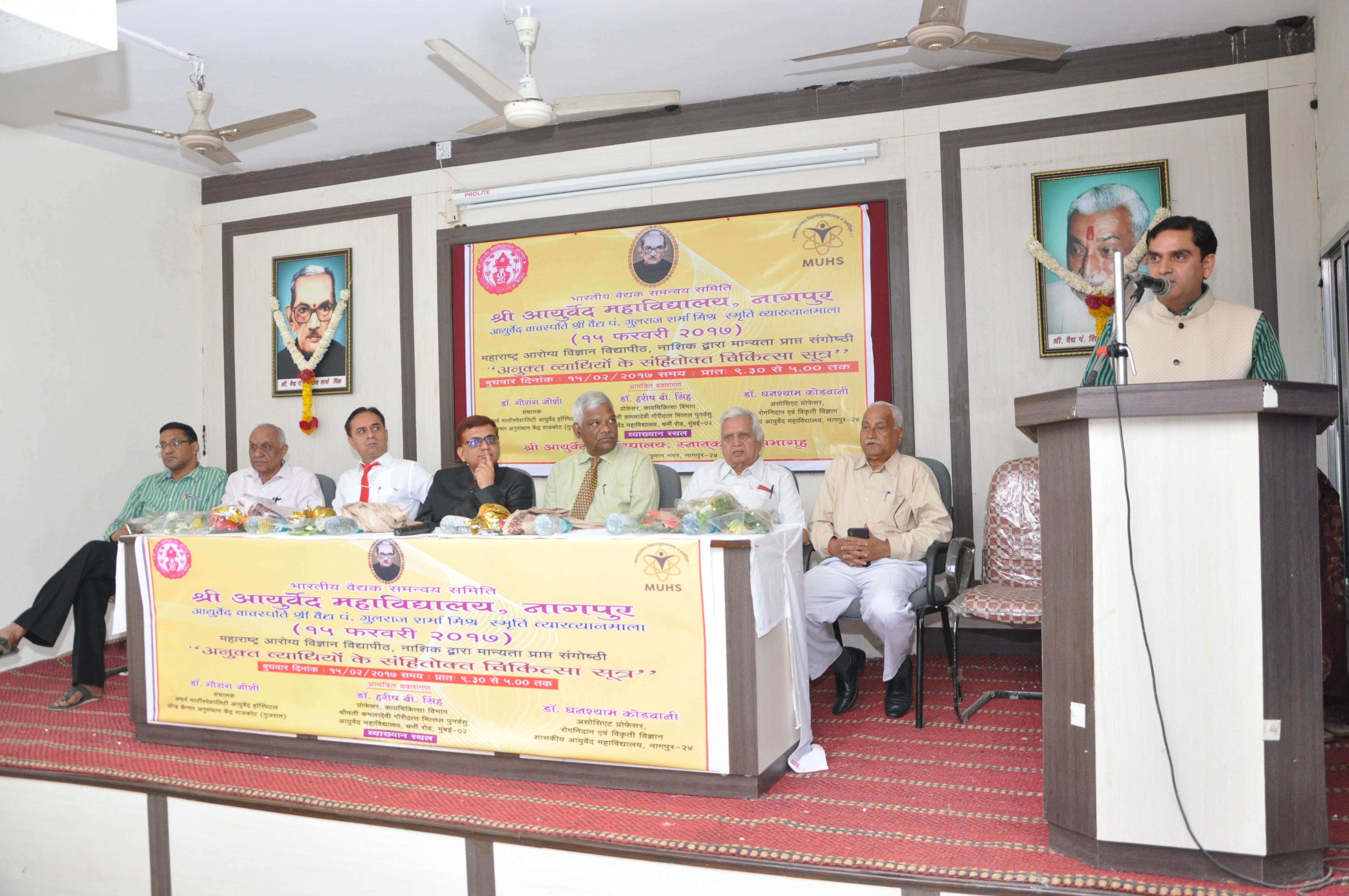 Anukta vyadhiyoki Ayurved me varnit chikitsa 2017